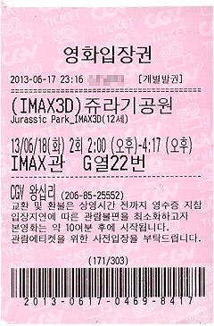 쥬라기 공원 3D- 2013.6.18.CGV왕십리