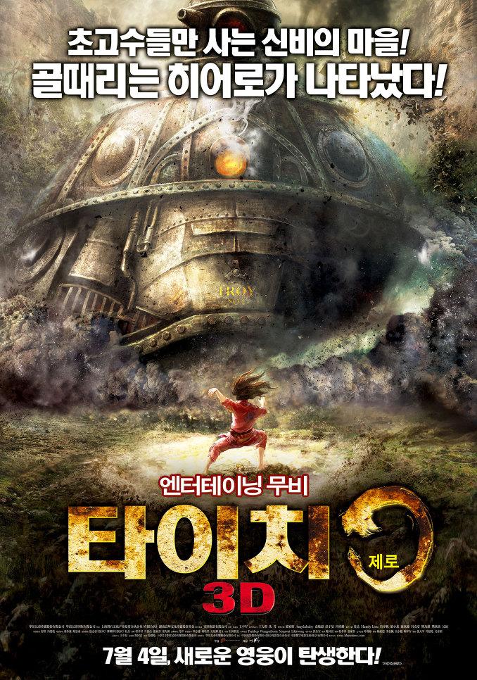 <타이치 0> 깜찍 발칙 신세대 중국 코미디 쿵푸 액션