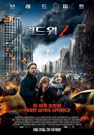 국내 박스오피스 '월드워Z' 2주 연속 1위