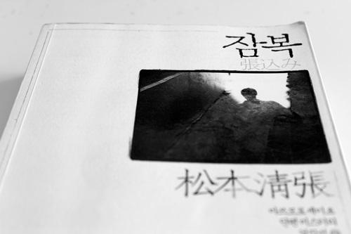 잠복 (마쓰모토 세이초 저, 김경남 역, 모비딕, 20..