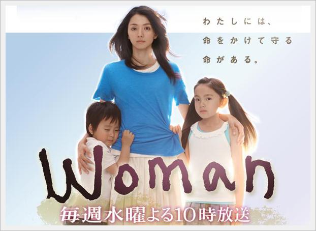 'Woman' 미츠시마 히카리 민방 연속 드라마 첫 ..