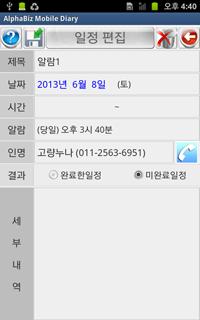 AlphaBiz Mobile Diary 일정의 등록 및 수정.