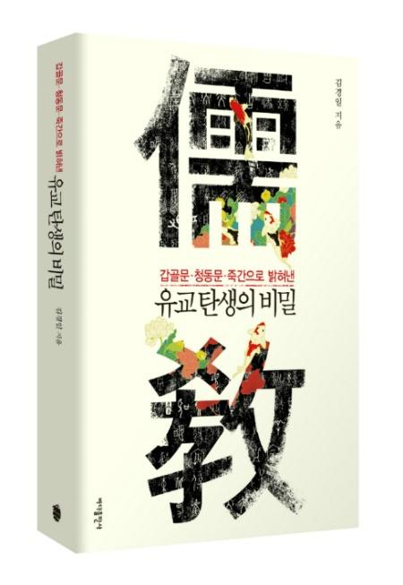≪유교 탄생의 비밀≫(김경일, 2013, 바다출판사)..