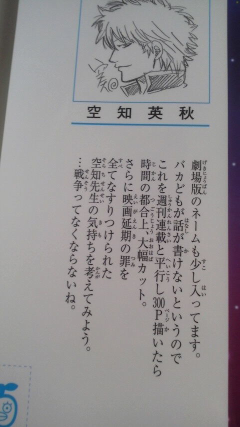'은혼'의 작가인 만화가 '소라치 히데아키' 선생의 발..