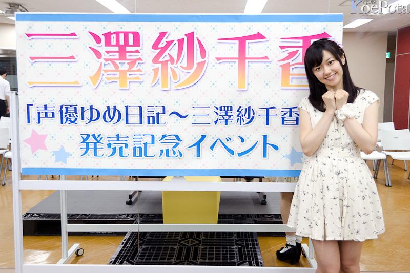 성우 미사와 사치카, DVD 발매 기념 이벤트 사진..