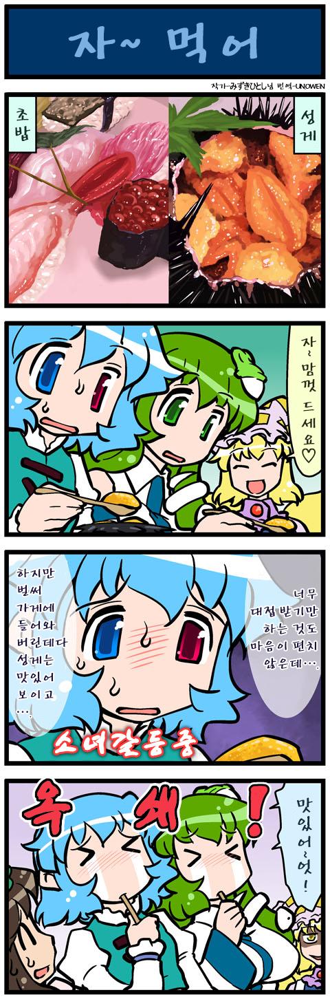 (東方)がんばれ小傘さん 636(힘내라 코가사씨 636)