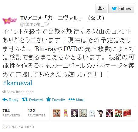 '카니발' 공식 트위터, 블루레이 & DVD를 많이 ..