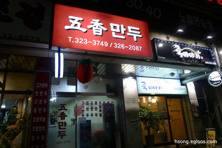 [연희동] 오향만두 - 놀라운 맛의 군만두