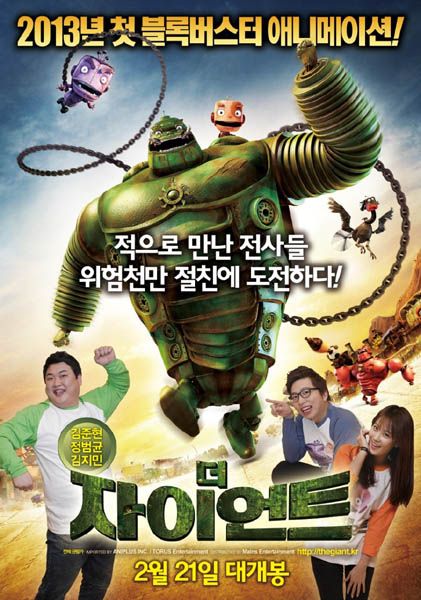 더 자이언트(YAK : The Giant King.2012)