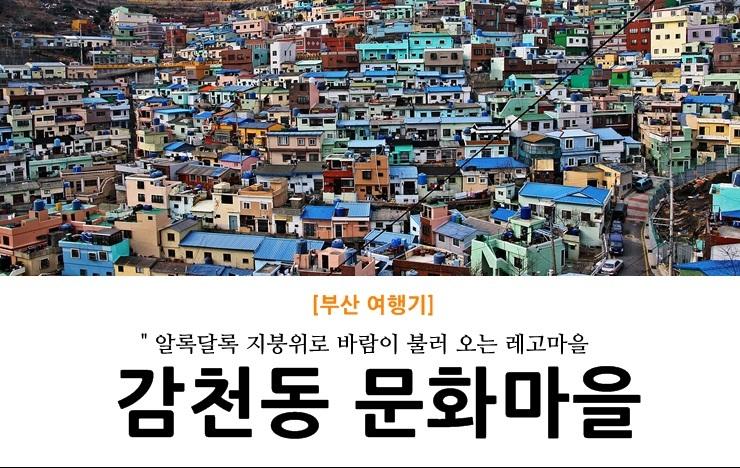 부산 '산복도로' 도시재생, 결국 새로운 관광지의 ..