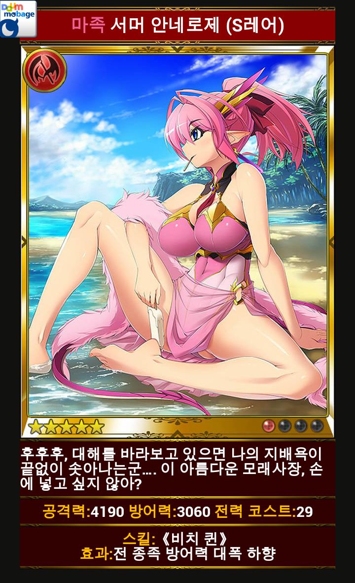 [바하무트] 수영복 시즌