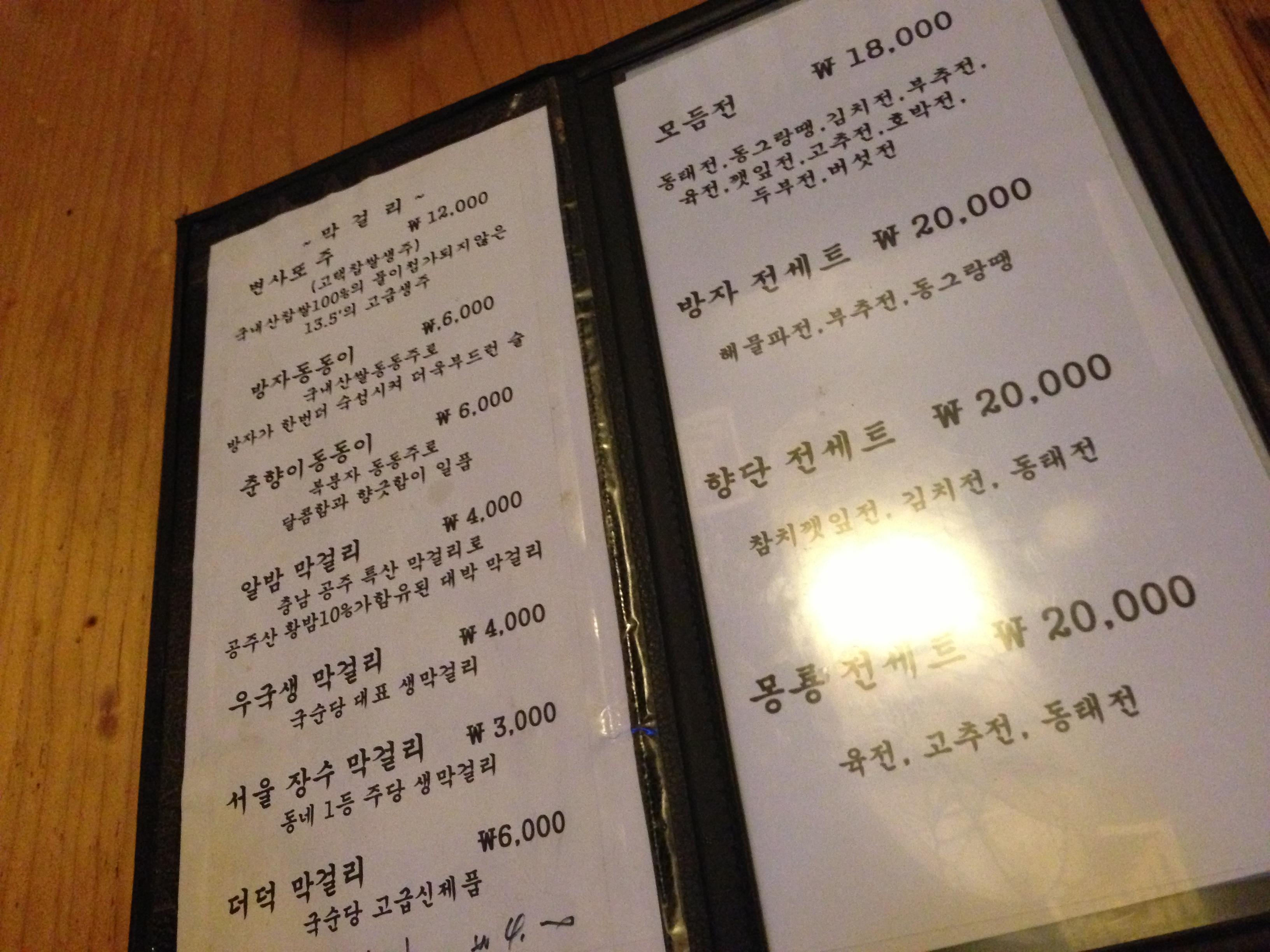 동탄 방자전:)