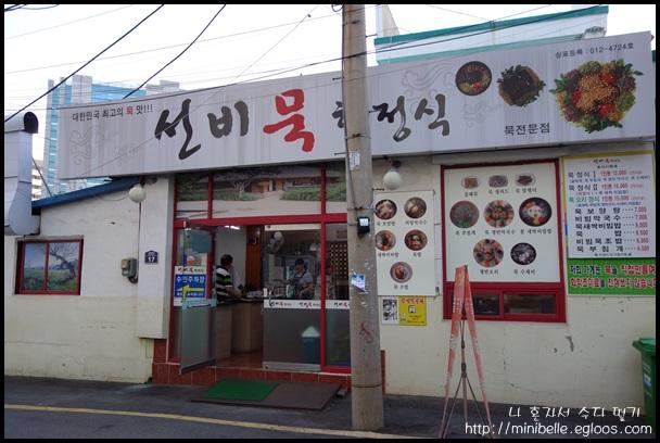 [선비묵 한정식] 묵밥, 묵보양탕
