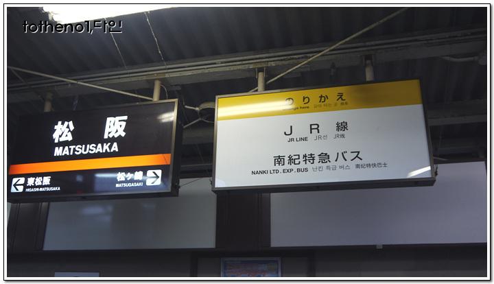 [13년 4월 나고야 먹고죽자 여행]에키벤~철도 도..