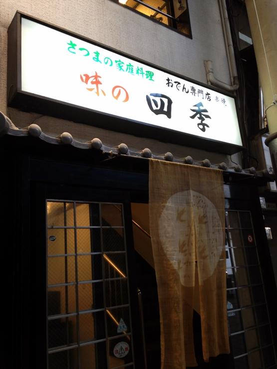 [가고시마 여행 (3)] 아빠는 요리사에 나온 오뎅..