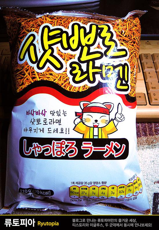 2013-239. 샷뽀로 라멘 (한송식품) / 삿뽀로라멘인 줄..