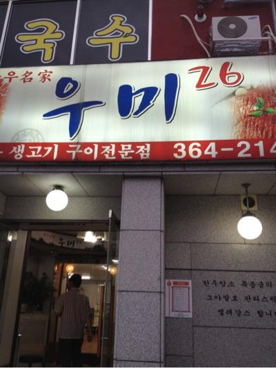 고기닷! 서대문 영천시장 앞의 고깃집 - 우미 26