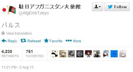 '천공의 성 라퓨타' 덕분에 트위터에서 또다시 바루..