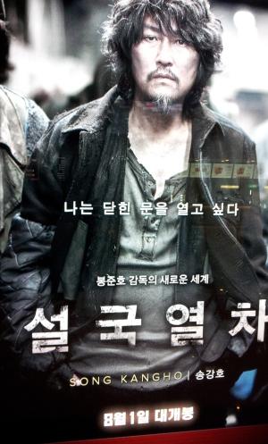 스포야매 감상. 설국열차 / 더 테러 라이브 / 도둑들