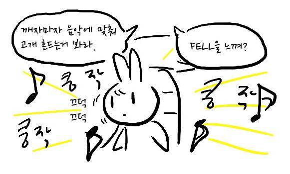 [제93회] 뀨뀨의 육아일기 제92화. 뮤직 페스티발