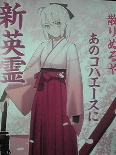 【Fate】타케우치 씨가 새로 그린 신영웅등장! 그 ..