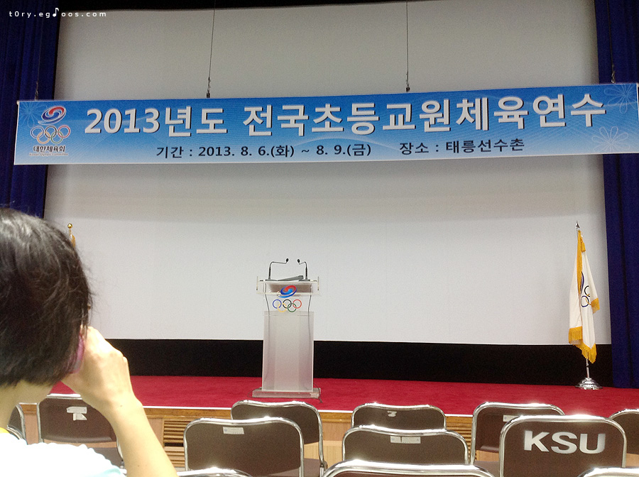 2013 체육연수 in 태릉선수촌