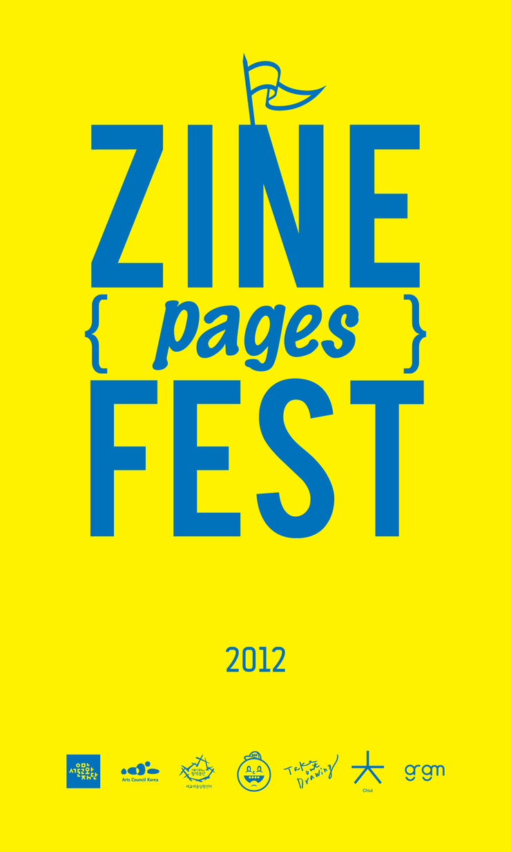 2012.11 'Zine Pages Fest 2012' 전시 참여