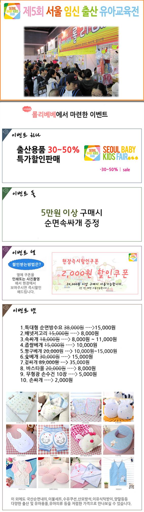 서울 베이비 키즈페어 가볼까요?