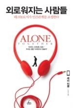 외로워지는 사람들-Alone (셰리터클)