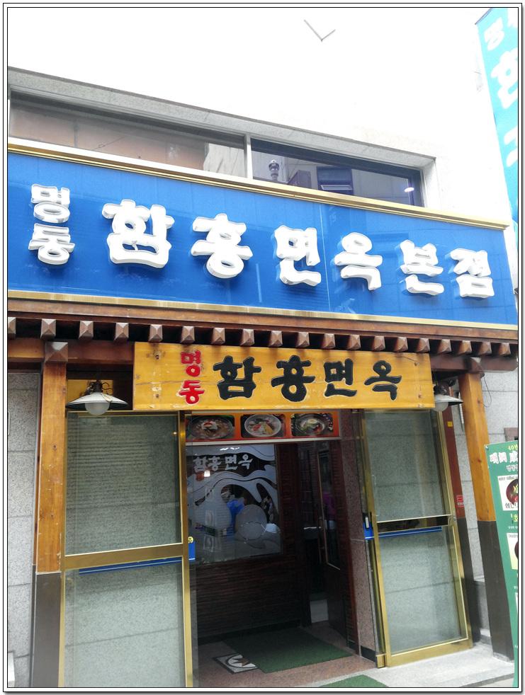 2013.8.17 [명동] 웨스틴조선 썸머 패키지, 함흥..