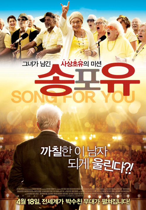 송 포 유 Song for You, 2012