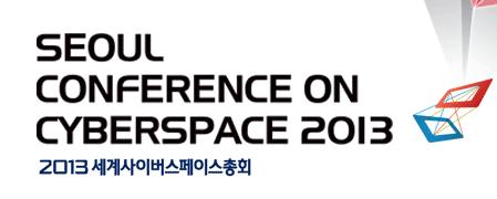 외교부 2013 세계 사이버스페이스 총회 운영요원 최..