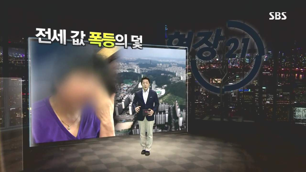 (리뷰) 현장 21 (116회,2013-08-27)  '미친' 전세값..