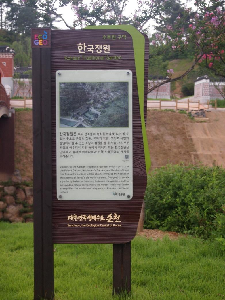 여름 휴가 총정리 (2) - 순천만 정원 박람회