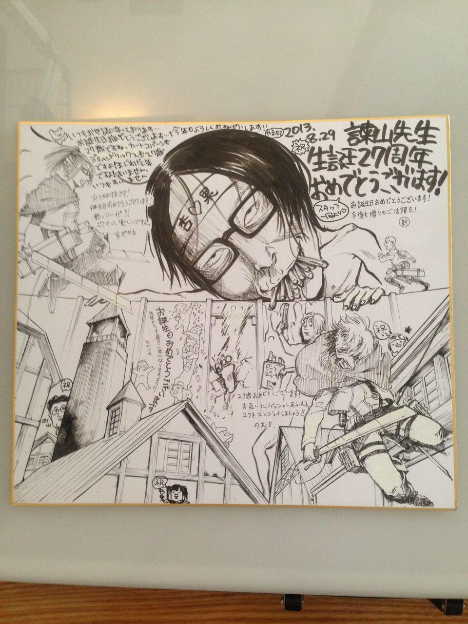 만화가 '이사야마 하지메' 선생이 생일 기념으로 어..