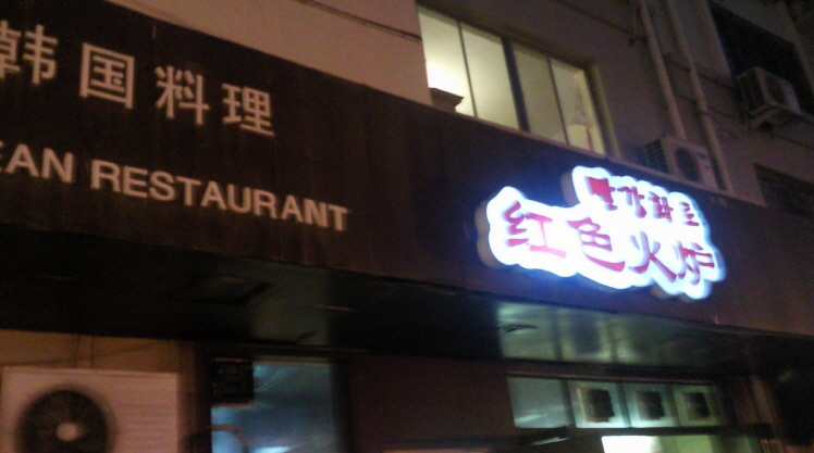 칭따오에서 먹다 빨강화로