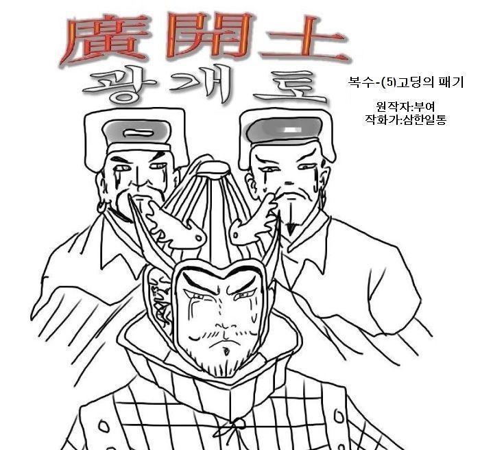 [만화]광개토 복수-(5)고딩의 패기