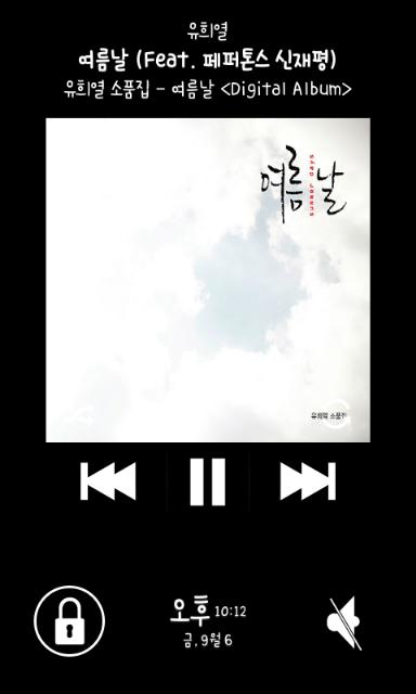 유희열 - 여름날 (Feat. 페퍼톤스 신재평)