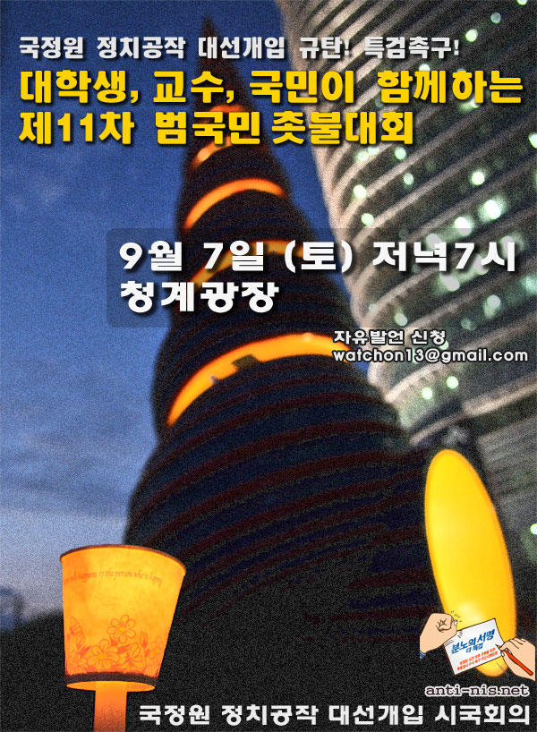 9.7(토) 저녁7시 청계광장 국정원 규탄 11차 범국..