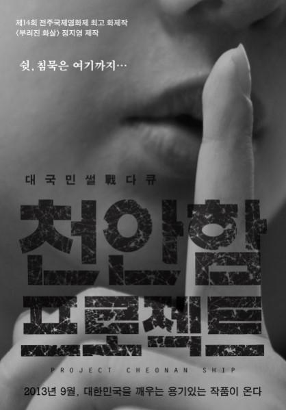[천안함 프로젝트] 그노무 소통
