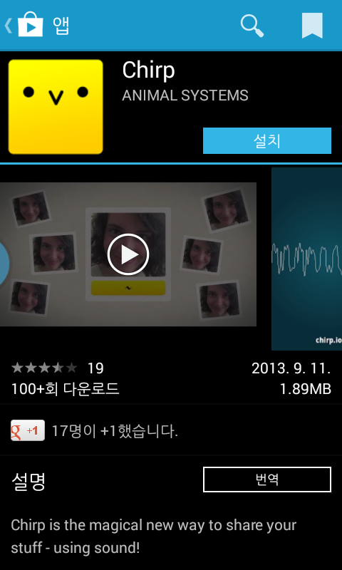 [App] 노래로 공유해요! Let's sing with Chirp!