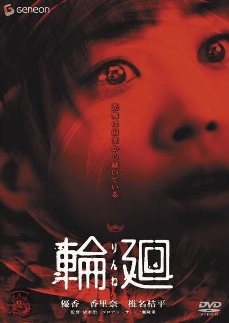 윤회(輪廻, 2006)