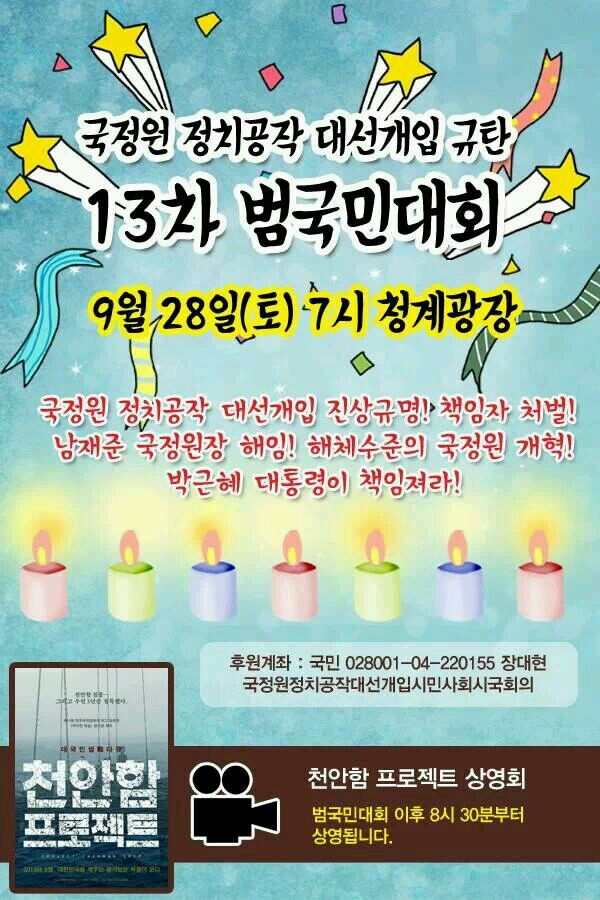 9.28(토) 국정원 정치공작 대선개입 규탄 13차 범..