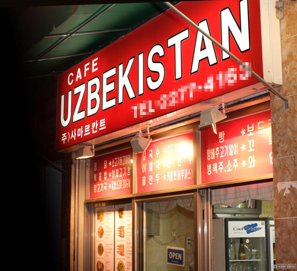 2007년 8월   카페 우즈베키스탄 의 기억