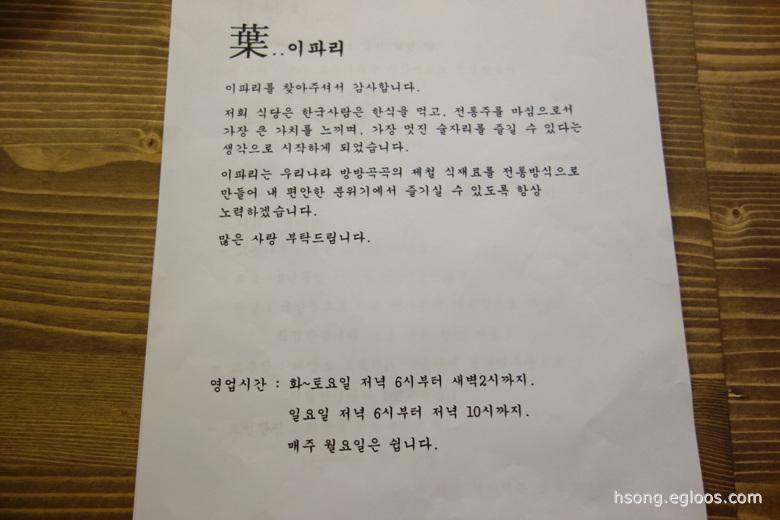 [홍대/연남동] 이파리 - 예전 방문
