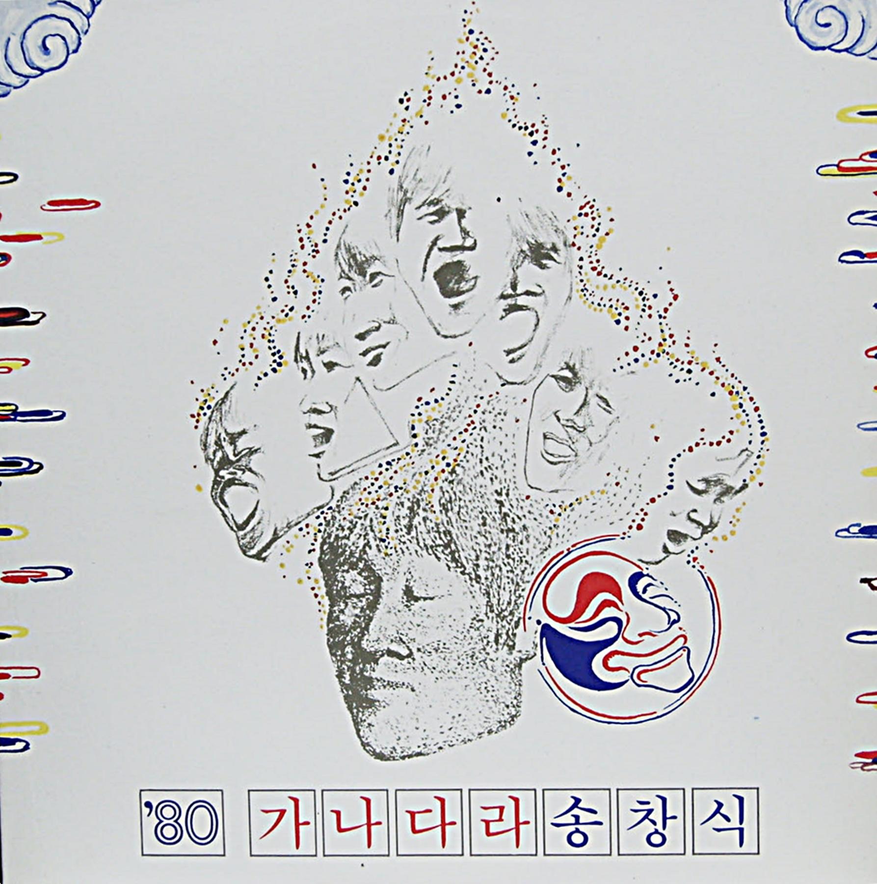 송창식 - 가나다라