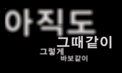 김진표- 믿을진 모르겠지만 (타이포모션MV, Jp3,..