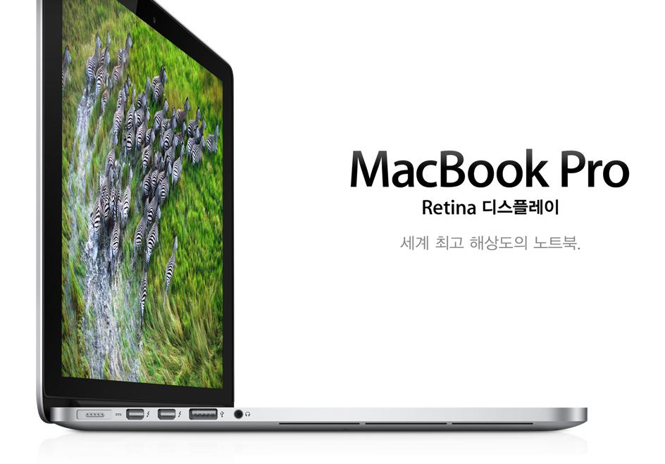 애플의 12인치 레티나는 아이패드인가 맥북인가?