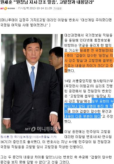 검찰이 원 前 국정원장 지시사항도 주작 날린 듯
