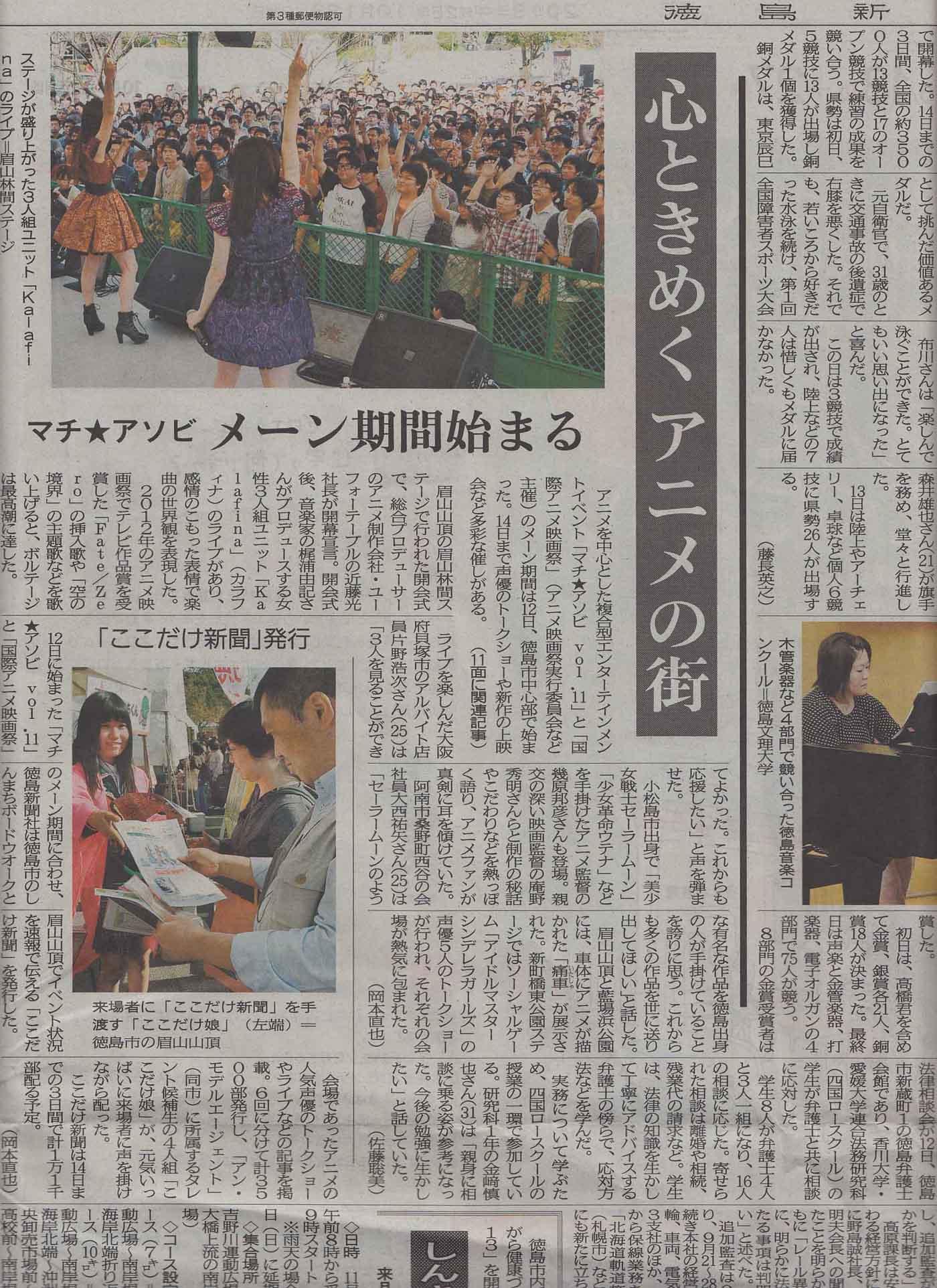 마치아소비 Vol.11 관련 신문 기사 사진